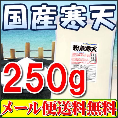 国産粉末寒天(粉寒天)250g【送料無料】
