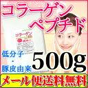 コラーゲン100%微顆粒品500g【送料無料】コラーゲン