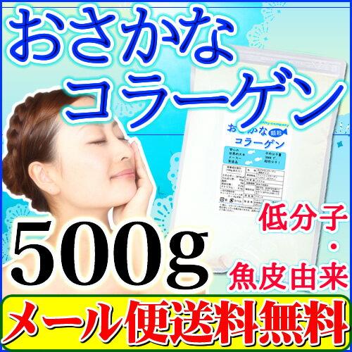 超低分子おさかなコラーゲン(フィッシュコラーゲン100%)微顆粒・500g【送料無料】フィッシュコラーゲン