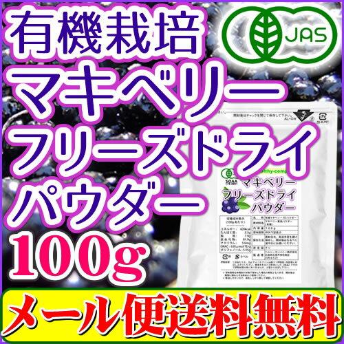 マキベリー『販売強化の注目商品』有機JASオーガニック マキベリーパウダー100g(フリーズドライ FD粉末)【送料無料】
