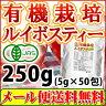 ルイボスティー【注目商品】有機栽培 オーガニック ルイボスティー (5g...