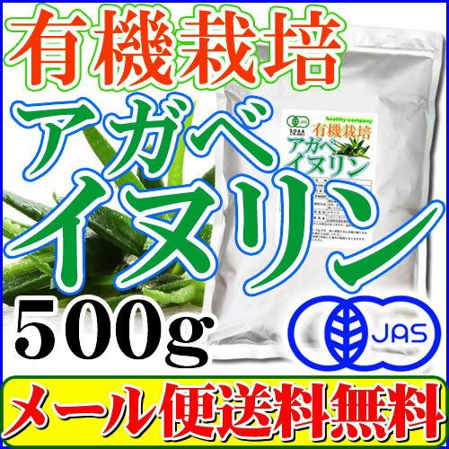 有機栽培・オーガニックアガベ イヌリン (水溶性食物繊維)500g【送料無料】食物繊維