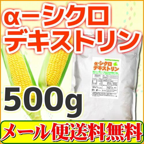 α-シクロデキストリン500g(サイクロデキストリン 環状オリゴ糖)シクロデキストリン【送料無料】