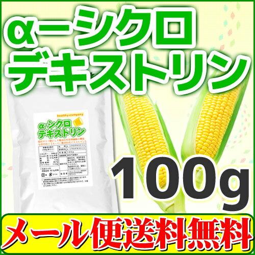 α-シクロデキストリン100g(サイクロデキストリン 環状オリゴ糖)シクロデキストリン【送料無料】