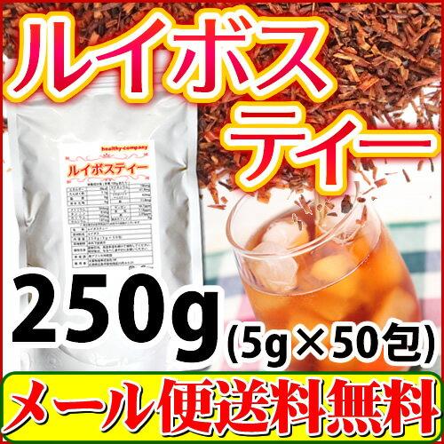 ルイボスティー250g(5g×50包ティーバッグ)【送料無料】美容健康ルイボスティー