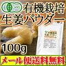 オーガニック 有機栽培生姜パウダー100g(無添加 しょうがパウダー し...