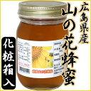 【国産純粋ハチミツ】【送料無料】広島県産山の花蜂蜜500g