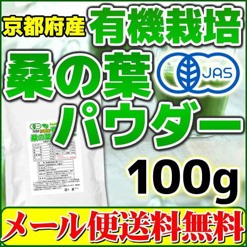 桑の葉茶 青汁 京都産有機 桑の葉パウダー100g(オーガニック 粉末 国産 メール便送料無料)
