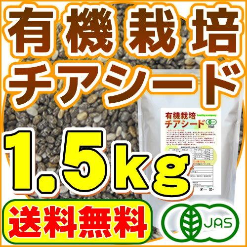 有機栽培 オーガニックチアシード1.5kg 送料無料「アフラトキシン検査 残留農薬検査 異物選別 殺菌工程すべて日本国内にて実施」オメガ3含有スーパーフード チアシード