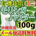 オーガニック 沖縄県産 モリンガパウダー100g(モリンガ茶 モリンガ青汁 有機 粉末 国産 メール便 送料無料)