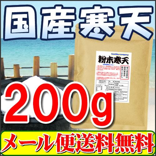 国産粉末寒天(粉寒天)200g【送料無料】
