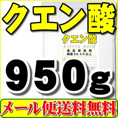 クエン酸(無水)950g(食品添加物)「メール便 送料無料 1kgから変更」