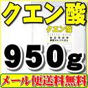 クエン酸(無水)950g(食品添加物)【送料無料】クエン酸「1kgから変更」