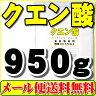 クエン酸(無水)950g(食品添加物)【送料無料】クエン酸「1kgから変...