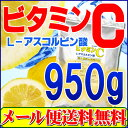 ビタミンC(アスコルビン酸)950g粉末 パウダー 原末 100%品 送料無料 「1kgから変更」