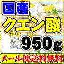 国産クエン酸(食用 結晶)950g【送料無料】クエン酸 国産「1kgから変更」