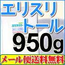 【注目商品 ダイエット食品 糖質制限】エリスリトール950g【国内大手メーカー製品を100%小分け】【送料無料】糖質制…