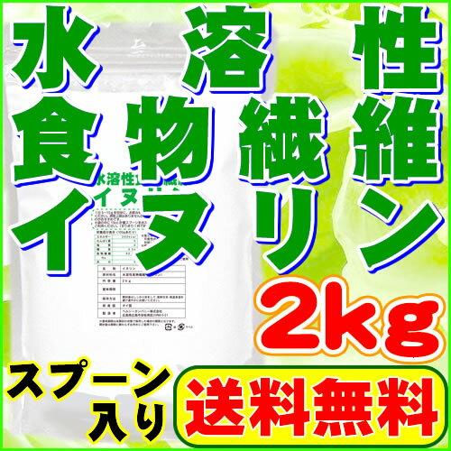 イヌリン(水溶性食物繊維)2kg【送料無料】イヌリン 食物繊維 15cc計量スプーン入り 注目商品