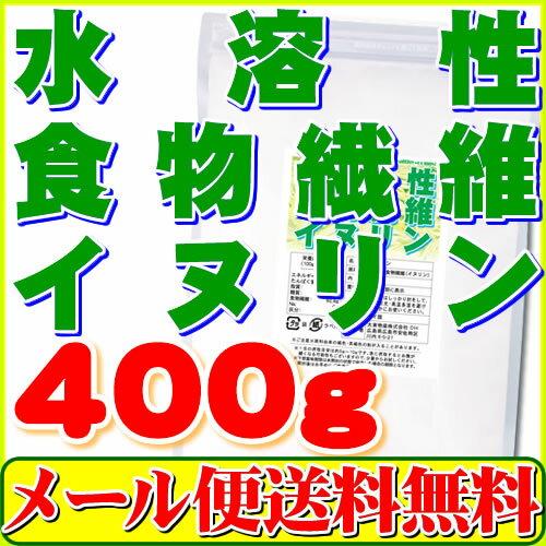 水溶性食物繊維 イヌリン 400gメール便 送料無料 食物繊維