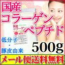 国産 コラーゲン 顆粒品500g コラーゲンペプチド100% メール便 送料無料