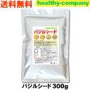 バジルシード300g(アフラトキシン検査 残留農薬検査 異物選別 殺菌工程すべて日本国内にて実施)送料無料 『チアシー…