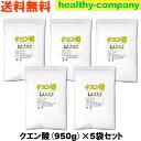 クエン酸(無水)950g×5pc食用 食品添加物 送料無料 クエン酸