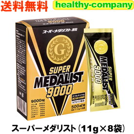 BCAA+注目の素材HMB配合!スーパーメダリスト9000(500ml用×8袋)【送料無料】