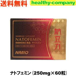 ナトフェミン ポリアミンを含むナットウキナーゼサプリメント 送料無料