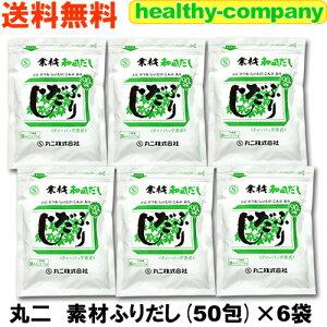 ティーパック方式の本格和風だしパック「丸二・素材ふりだし」50袋入り×6pc 送料無料