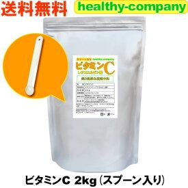 ビタミンC2kg(アスコルビン酸 粉末 原末)1cc計量スプーン入り 送料無料