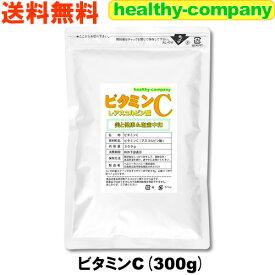 ビタミンC(アスコルビン酸 原末 純末 100%)300g 食品添加物 送料無料