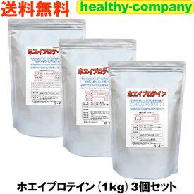 ホエイプロテイン3kg(1kg×3)送料無料 プロテイン ホエイ