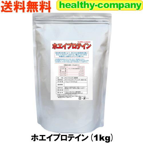 ホエイプロテイン(プロテイン ホエイ)100% 1kg 送料無料