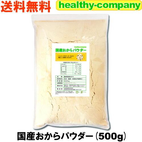 国産おからパウダー500g(国産大豆使用 乾燥 粉末)【送料無料】おから