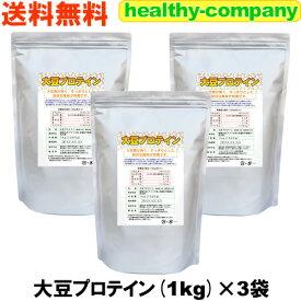 大豆プロテイン3kg(1kg×3) ソイプロテイン ダイエット 店長暴走 注目商品 送料無料
