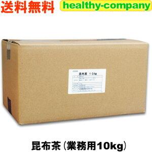 昆布茶 北海道産昆布・日高昆布使用の業務用:昆布茶10kg【送料無料】