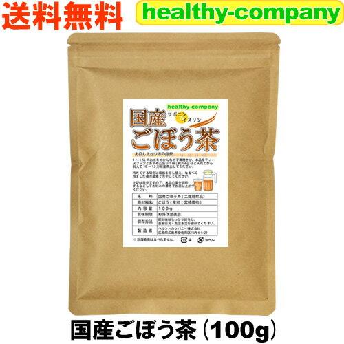 ごぼう茶 イヌリン 2度焙煎仕立て 国産 ごぼう茶 100g(国内原料・国内加工・ゴボウ茶・牛蒡茶・イヌリン含有)【送料無料】