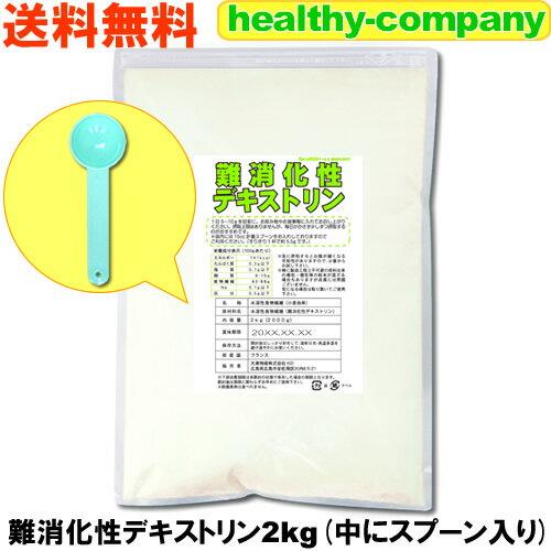 難消化性デキストリン(水溶性食物繊維)2kg(微顆粒品 ダイエットファイバー 15cc計量スプーン入り)送料無料 注目商品