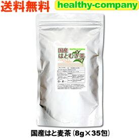 はとむぎ茶 ヨクイニンで注目されている 国産 はとむぎ茶 8g×35pc 送料無料(国産ハト麦100% はと麦茶 ハトムギ茶) 注目商品