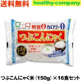 ダイエット食品「こんにゃくごはん」こんにゃく米(商品名・つぶこんにゃく)150g×16食セット【送料無料】