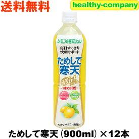ためして寒天レモン 900ml×12本(飲む寒天ドリンクダイエット) 注目商品 送料無料