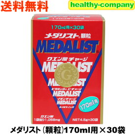 メダリスト クエン酸サプリメントの定番メダリスト携帯用4.5g×30袋入り【送料無料】