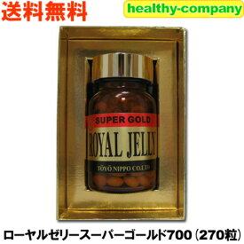 ローヤルゼリースーパーゴールド700 「蜂蜜プロポリス関連商品 送料無料」