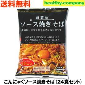 こんにゃく麺 こんにゃく焼きそば ソース味×24食【送料無料】こんにゃく麺