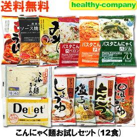 こんにゃくラーメン パスタ うどん やきそば等 こんにゃく麺12種類セット ダイエット食品 送料無料