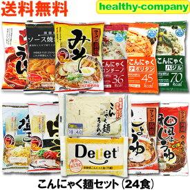 こんにゃくラーメン(蒟蒻ラーメン)等こんにゃく麺12種類24食セット ダイエット食品 送料無用