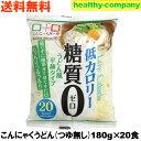 こんにゃく麺 こんにゃくうどん(つゆ無し)180g×20食 送料無料