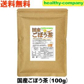ごぼう茶 イヌリン 2度焙煎仕立て 国産 ごぼう茶 100g(国内原料 国内加工 ゴボウ茶 牛蒡茶 イヌリン含有)送料無料 注目商品
