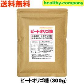 ビートオリゴ糖 (ラフィノース)300g 送料無料 天然 オリゴ糖