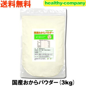 国産おからパウダー3kg【送料無料】(国産大豆使用 乾燥 粉末)おから